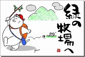 【サンキューレター用ポストカード10枚組】5月用その2,橋本鎮