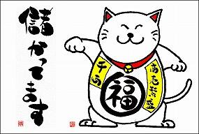 【サンキューレター用ポストカード10枚組】儲かってます横,橋本鎮