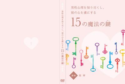 男性心理を知り尽くし、彼の心を虜にする15の魔法のキー(鍵)」セミナーDVD,株式会社クオーレ