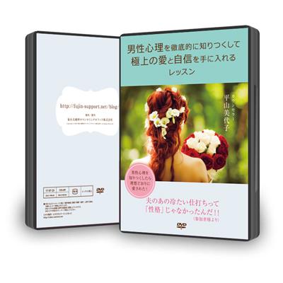 DVD「男性心理を知りつくして、極上の愛と自信を手に入れるレッスン」,平山美代子