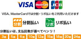 クレジット支払が利用できます