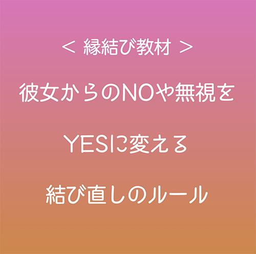恋愛カウンセラーイサキの口説き方【上級編】