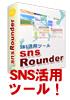 【自動巡回ツール SNS Rounder】 ミクシィ攻略の秘密兵器が登場! ビズコム,Yahoo Daysなど主要大手SNSにも対応! この次世代ツールを使えば、寝ているうちに人脈・金脈をザクザク掘り起こせます!