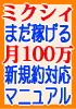まだまだ稼げる月100万 mixi 9月改正新規約対応マニュアル 古い情報もこれでリフレッシュ!