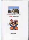 一日3時間の勉強で京大に合格した!非常識な勉強法(PDF)