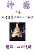 神癒 上巻(他者浄霊法のコツと秘伝) A4版 23頁