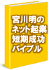 """""""知識ゼロから年収3,000万円を突破する!"""" 宮川明のインターネット起業短期成功バイブル"""