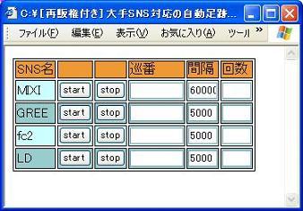 [再販権付き]大手SNS対応(mixi、Gree、フレパ、FC2)の自動足跡君