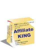 【アフィリエイトキング】安心の充実365日無料サポート完備!携帯とネットで稼げて得する信頼の金儲けビジネスツール決定版!