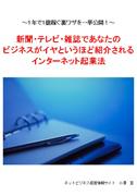 新聞・テレビ・雑誌であなたのビジネスがイヤというほど紹介されるインターネット起業法