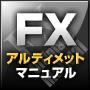 FX1億円プロジェクト【FXアルティメットマニュアル】