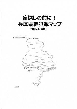 家探しの前に!兵庫県軽犯罪マップ(2007年・春)