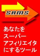 【真の王道】メルマガアフィリの収入が数倍に跳ね上がるツール。SAMS