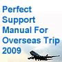 海外旅行 完全サポートマニュアル