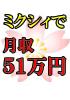ミクシィ mixi 入学アフィリエイトで月収51万円 ●2月29日 23:59 販売終了