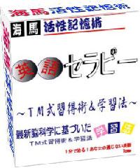 英語セラピーSDカード版初級編