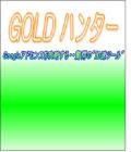 【しばらく、お待ちください!】「Goldハンター」限定:2次販売!