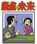 麻雀の未来 創刊号(PDFファイル・特典付)