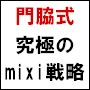 【門脇式】mixiを使ってメルマガで月収200万!究極の収入爆発マニュアルVer3.0