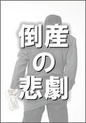 倒産の悲劇!実録検証!!