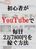 初心者がYouTubeで毎日2万7800円を稼ぐ方法