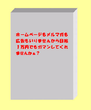 【期間限定販売】ホームページもメルマガも広告もいりませんから日給1万円でもガマンしてくれませんかぁ?