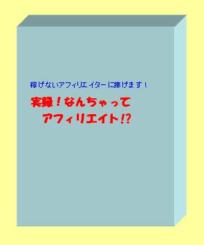 【期間限定販売】実は、来月からあなたの月収にプラス10万円することはとてもカンタンなことなのです!!《実録!なんちゃってアフィリエイト!?》