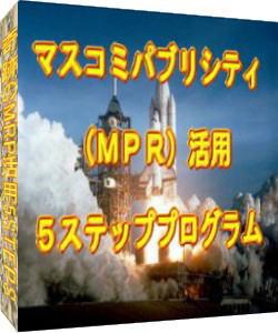 「MRP活用5ステップ」・マスコミPRを活用して短期間にビジネスを成功させる。