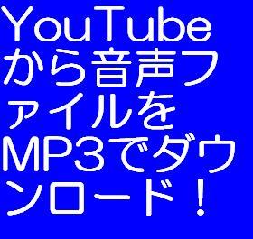 YouTube動画から音声ファイルのみを抽出してMP3ファイルのするノウハウ!!〜iPodやMP3プレイヤーにダウンロードできます。