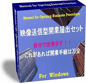 ★映像送信型開業届出セット★