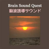 Brain Sound Quest 〜 ブレイン・マシン手法の7倍の効果で脳波を誘導します