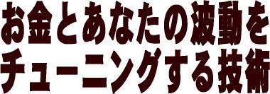 成功スプリチュアル セミナー 10月20日(土)