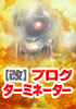 【改】ブログターミネーター<ゴールドプラン> 新価格15,800円