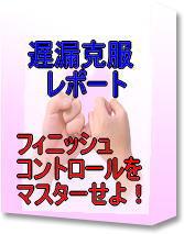 ☆遅漏の悩み解決法☆奇跡の遅漏克服レポート!「フィニッシュコントロール【FC法】をマスターせよ!!」