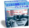 ビジネス情報パック・プレミアム版