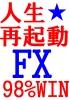 「人生再起動FXプロジェクト2008」↑時給2万5000円↑たった1日1時間。外貨保証金取引で50万稼ぐ盲点。FXのカラクリ