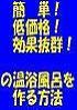 好評発売中!『自宅のお風呂を年間経済効果100万円の温浴施設にする方法!!』