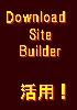 ダウンロードサイトビルダーを活用する!
