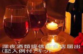 深夜酒類提供飲食店届出書式集(記入例付)