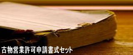 古物営業許可申請書式セット