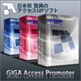 新世代脅威のアクセスUPソフト「ギガアクセスプロモーター」エンタープライズエディション