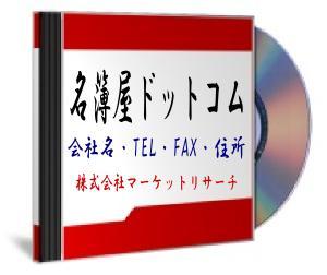 【東京都】(全業種)21733件 法人名簿「会社名・住所・TEL・FAX」