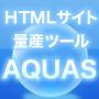 アフィリエイト新時代の救世主!超実践型アフィリエイトサイト量産ツール「AQUAS」