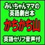 みいちゃんママの英語劇台本 『かちかち山』 英語セリフ音声付