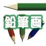 鉛筆画の描き方教室 通信講座系・イラスト徹底サポート教材