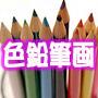色鉛筆画の描き方教室 通信講座系・イラスト徹底サポート教材