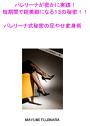 バレリーナが密かに実践する13の秘密!バレリーナ式下半身ダイエット!超美脚足やせ変身術