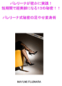 バレリーナが密かに実践する13の秘密!バレリーナ式下半身ダイエット!超美脚足やせ変身術スペシャル