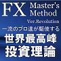 一流のプロ達が駆使する世界最高峰の投資理論。FX Masters Method - Ver.Revolution遂に一般公開!!