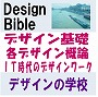 DesignBible デザインバイブルから貴方だけのデザイナーズバイブルへ 「デザイン基礎+各デザインジャンル概論+IT時代のデザインワーク」編